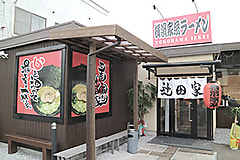 [A]ホールスタッフ【辻田家  小山店】